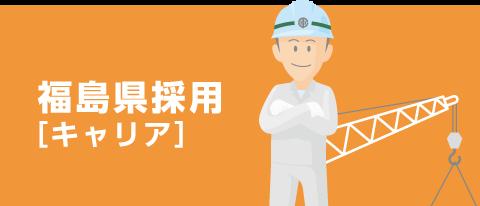 福島県採用